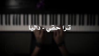 موسيقى بيانو - ترا حقي (داليا) - عزف علي الدوخي