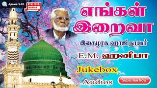 Nagoor Hanifa Songs   Tamil Islamic Devotional Mp3 Songs   Tamil All ...