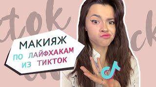 Макияж по туториалам из ТикТок Лайфхаки TikTok работают