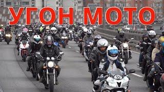 Угон мотоцикла на спор