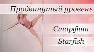 Видео уроки Пол Дэнс (Pole Dance) - Старфишь (Starfish)