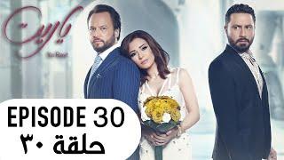Ya Rayt يا ريت  Episode 30