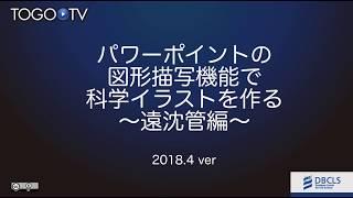 パワーポイントの図形描画機能で科学イラストを作る〜遠沈管編〜 2018