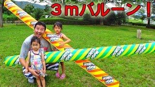 全長3m!最大30m飛ぶ!メガバルーン(Mega Balloon)で遊びました!himawari-CH thumbnail
