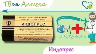 Индопрес таблетки показання, відео інструкція, опис, відгуки