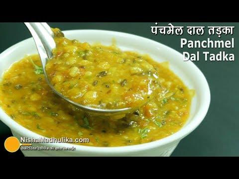 Panchratna Dal | Dal Panchmel Recipe | राजस्थानी पंचमेल दाल | Mixed Dal Tadka