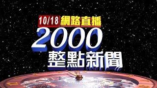 2021.10.18整點大頭條:罷免3Q週末投票 陳柏惟繼續苦行爭取支持【台視2000整點新聞】