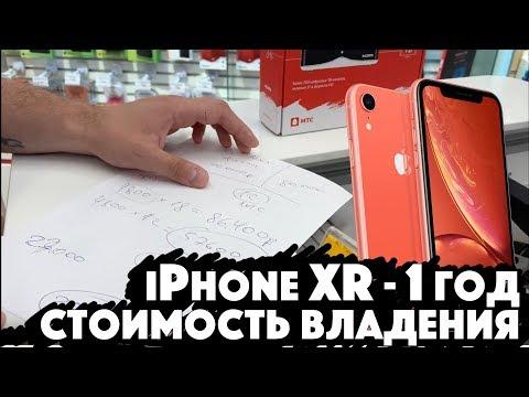 Лизинг в МТС 🔴 сколько стоит аренда IPhone XR на 1 год?! ⚠️