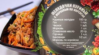 Как приготовить куриные желудки с морковью по-корейски - рецепт от шеф-повара (0+)