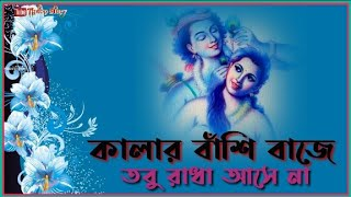কালার বাঁশি বাজে তবু রাধা আসে না || Kalar Bashi Baje Tobu Radha Ase Na whatsapp status