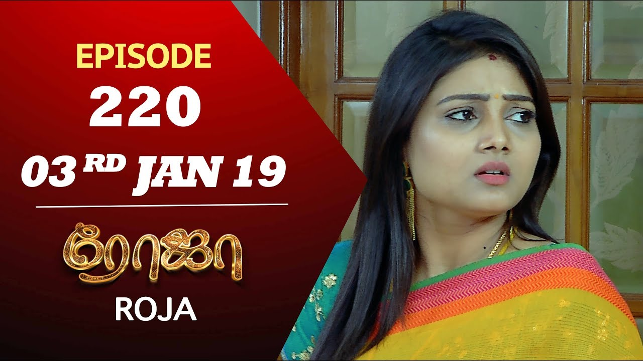 ROJA Serial | Episode 220 | 03rd Jan 2019 | ரோஜா | Priyanka | SibbuSuryan |  Saregama TVShows Tamil