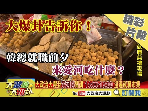 【精彩】大爆卦告訴你!韓總就職前夕 來愛河吃什麼?