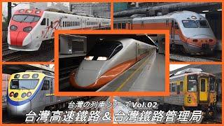 台灣の列車シリーズVol.02 台灣鐵路管理局&台灣高速鐵路