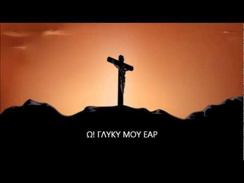 Αποτέλεσμα εικόνας για «Ω! ΓΛΥΚΥ ΜΟΥ ΕΑΡ – ΣΠΑΝΟΥΔΑΚΗΣ-ΣΑΛΕΑΣ-ΖΕΡΒΑΣ»