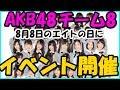 AKB48 チーム 8月8日 エイトの日 名古屋でイベント開催決定!!