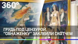 """""""Обнаженку"""" на картинах заклеили скотчем в Екатеринбурге"""