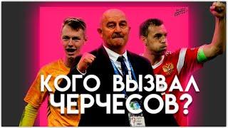 Черчесов назвал состав сборной России Снова все недовольны