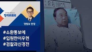 """이우현 """"심혈관 질환으로 입원""""…검찰 소환 불응"""