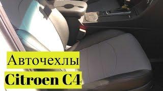 Авточехлы Citroen