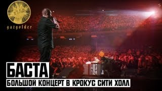 Download Баста - Большой концерт в Крокус Сити Холл Mp3 and Videos
