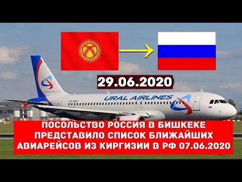 Посольство Россия в Бишкеке представило список ближайших авиарейсов из Киргизии в Россию 07.06.2020