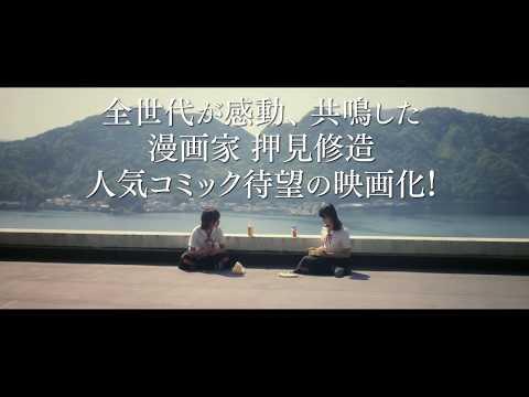 【シネマジーンの映画ノート】『志乃ちゃんは自分の名前が言えない』レビュー