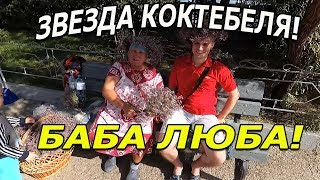 Баба Люба, Коктебель. Веселая бабка в Крыму!