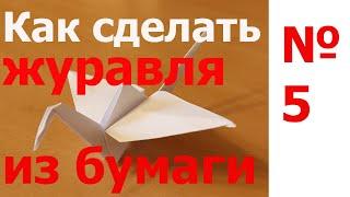 Как сделать журавля из бумаги пошаговая инструкция оригами