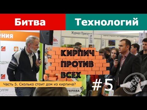 Битва технологий 2016. Часть 5. Одноэтажная Россия. Сколько стоит дом из кирпича? Всё по уму