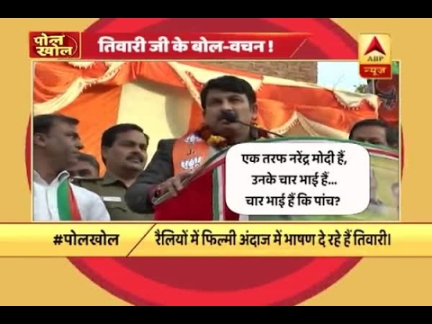 Poll Khol: When Manoj Tiwari forgot the number of brothers PM Modi has