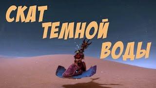 [WoW] Скат Темной воды - новый маунт Ярмарки Новолуния патча 7.1 Legion