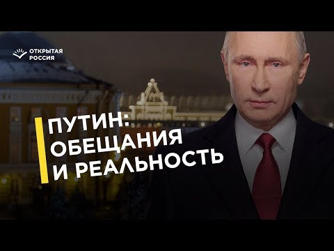 Обещания Путина: что