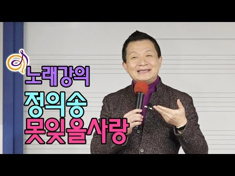 정의송 - 못잊을사랑 노래강의 / 작곡가 이호섭