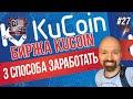 KuCoin - криптовалютная биржа. Обзор, регистрация, торговля, отзывы.