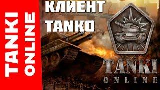 КЛИЕНТ TANKO | ЛУЧШИЙ КЛИЕНТ ТАНКОВ ОНЛАЙН