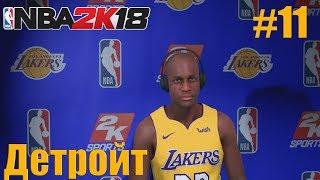NBA 2K18 Прохождение Карьеры Игрока #11(Детройт)