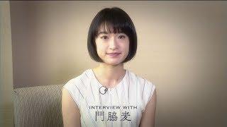 『贋作 桜の森の満開の下』門脇麦さんインタビュー 門脇麦 検索動画 19