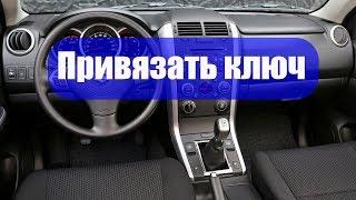 Suzuki Grand Vitara привязать ключ
