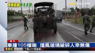 彰化田中鎮發生一起「汽車撞大砲」的離譜車禍,26號下午軍方完成基地訓...