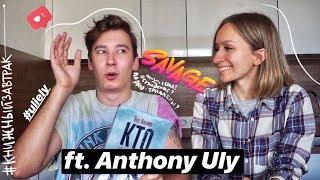 Про книги, буктьюб в США, осуждение, бег и выбор партнера ft. Anthony Uly | Книжный завтрак #23