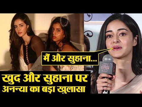 Ananya Pandey makes big revelation on Suhana Khan & herself | FilmiBeat Mp3