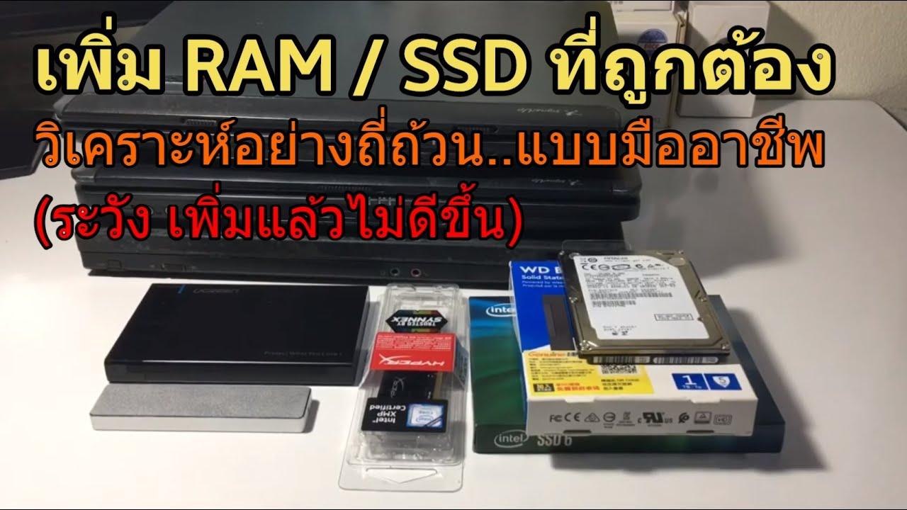 วิธีเพิ่ม RAM โน๊ตบุ๊ค/เปลี่ยน HDD เป็น SSD อย่างถูกต้อง (วิเคราะห์การทำงานแท้จริง ก่อนสั่งซื้อผิด!)