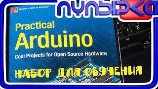 Arduino. Китайский набор для обучения. 25$