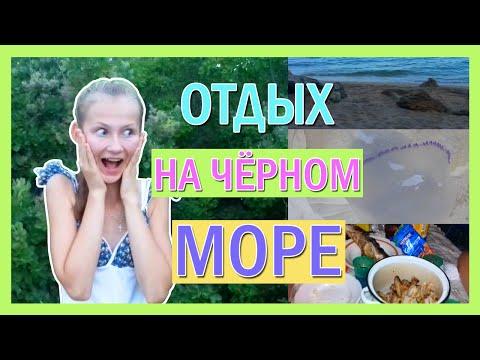 Отдых на Чёрном море / пансионат 2016 \ КРЫМ