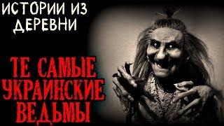Истории на ночь (3в1): Те самые украинские ведьмы (Истории из деревни)