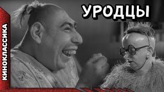 Цирк Бабочка и Уродцы - Обзор Фильмов