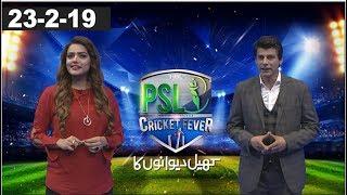 PSL 2019   Khel Deewano Ka with Muhammad Wasim   23 February 2019