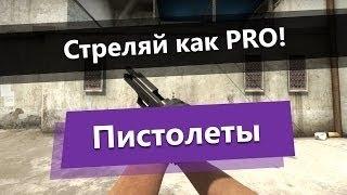 Уроки стрельбы CS:GO