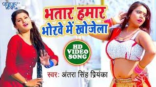 #Antra Singh Priyanka का सबसे हिट भोजपुरी #VIDEO_SONG 2019 - भतार हमर भोरवे में खोजेला