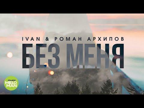IVAN & Роман Архипов - Без меня
